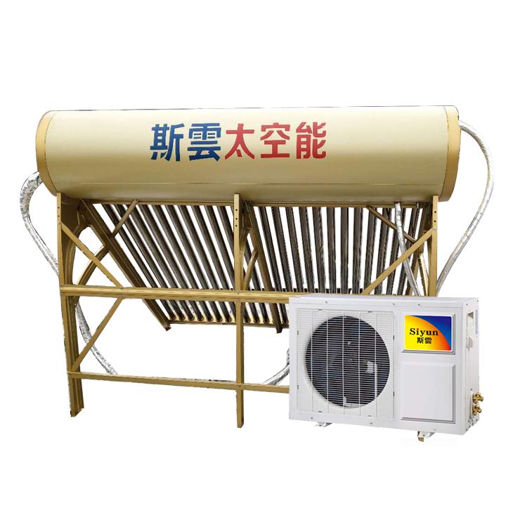 斯雲太空能热水器